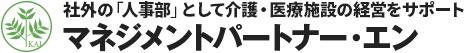 マネジメントパートナー ・エン